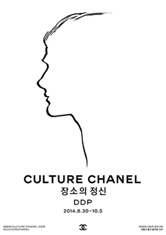 culture-chanel-exhibition-in-korea-the-sense-of-places